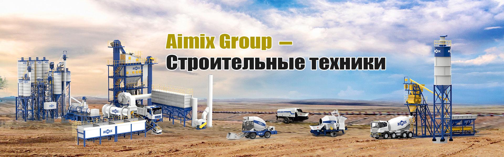 Aimix Group Строительные техники