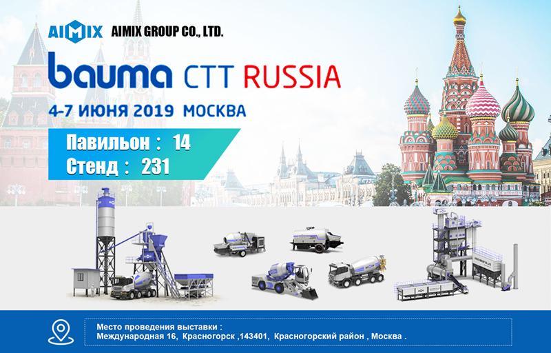 Выставка bauma CTT RUSSIA в Москве