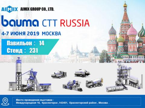 Строительные техники и оборйдования Aimix Group на выставке bauma CTT RUSSIA