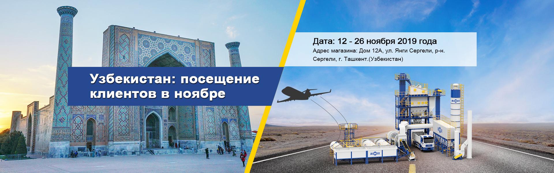 Узбекистан посещение клиентов
