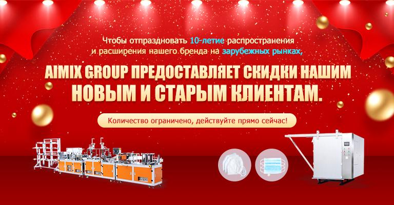 AIMIX Продукции для защиты от вирусов COVID-19
